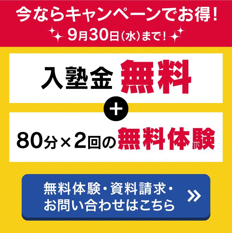 今ならキャンペーンでお得! 入塾金無料 80分×2回の無料体験