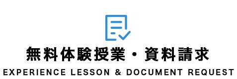 無料体験授業・資料請求