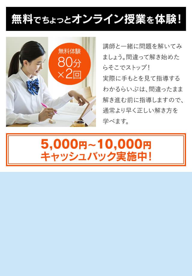 無料でちょっとオンライン授業を体験 80分×2回