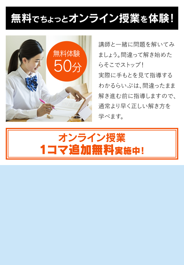 無料でちょっとオンライン授業を体験